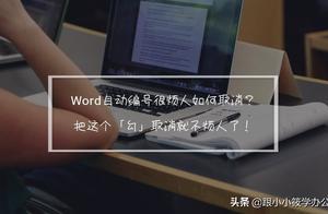 2007版的wordqq邮箱收不到365bet_365bet投注在线_365bet 网上赌场保存后为什么有的可以撤销有的不可以?