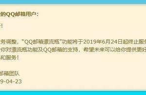QQ邮箱漂流瓶于今日停止服务,有多少好玩的东西,就这么毁于色情?