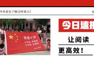 早报 | 车企在国旗上印字打广告 / iPhone 11 最新渲染图曝光