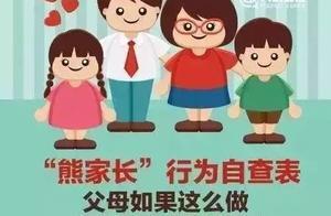 不合格家长行为自查表:父母这样做,太耽误孩子了