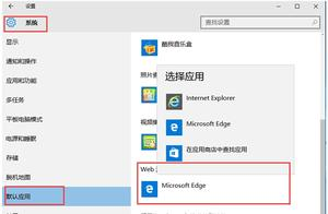 Win10系统无法设置默认浏览器如何解决