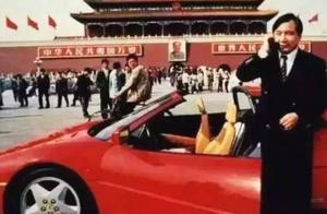 从落魄少年到北京首富,名下房产、豪车无数,中国首善今晚年凄惨