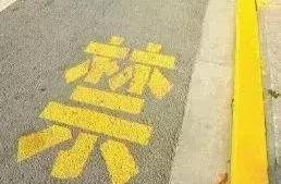 在这些地方停车,不告知、不贴条,直接罚款200元记3分