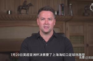 """英超亚洲杯决赛上海开战在即 欧文喊话球迷:""""阿拉票啊买好了"""""""