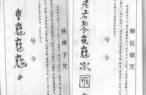 东方魔法书-古典真本鲁班书,老人们都不建议让学习鲁班经的
