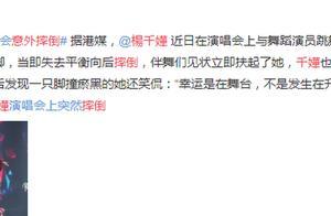 杨千嬅演唱会意外摔倒,临危不乱被伴舞扶起继续跳舞 网友:太敬业了