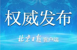 北京共有产权房申购政策优化调整,取消过严准入条件