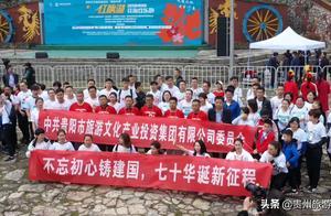贵州旅游投资集团怎么样