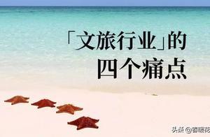 陈春花:「文旅行业」的四个痛点