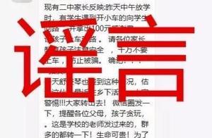 """""""拿100元骗孩子上车""""?宜阳公安部门:假的!"""