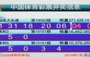 大乐透082期大奖得主河南人以领走大奖 目前奖池41.17亿