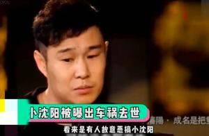 Small Shenyang is died by traffic accident of star