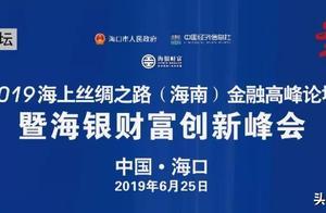 海银财富协办海口2019海上丝绸之路财富管理高峰论坛即将开启