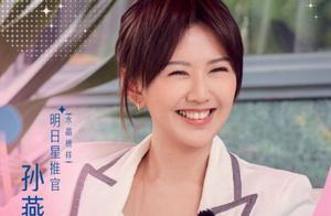 《明日之子3》官宣导师阵容 孟美岐与孙燕姿宋丹丹同台引争议