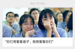 厉害了!人民日报押中高考作文题上热搜 广东共青团却表示不服