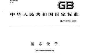 食品安全国家标准——速冻饺子