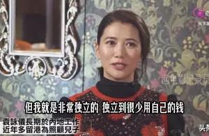 """""""经济独立""""袁咏仪:我就是非常独立的,独立到很少用自己的钱。"""