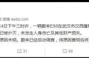 武汉一蔚来ES8发生自燃 官方回应:已启动调查