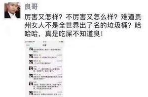 湖南男子发帖辱骂贵州人 被行拘10日 罚款500元