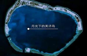 南沙群岛美济礁近况