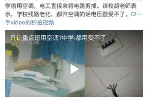 河南中学只让重点班用空调,热死普通班!网友:普通班就不是人?