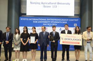 我校学子获第三届京都大学生国际创业大赛一等奖