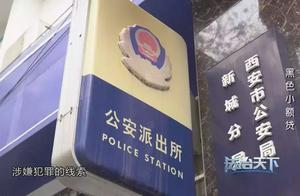 """扫黑除恶丨被""""套""""住的人生!《法治天下》起底陕西省首例涉黑套路贷案"""