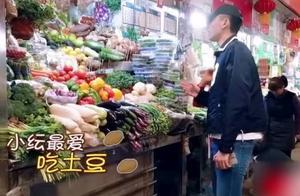 于小彤被网红市场坑,6种菜竟然花费200元遭质疑!