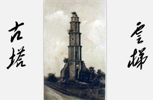 湛江市区唯一的古塔,清末曾建于潜水学校附近,现已永远消失