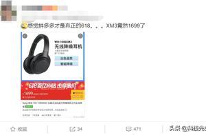 索尼网红耳机拼多多618仅卖1699,网友:MMP,2599买的哭出声