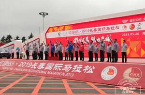 2019长春国际马拉松正式鸣枪开跑