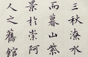 小楷《滕王阁序》选段,精美的小楷,收藏学习