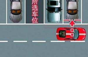 三种停车技巧,学会你就是老司机