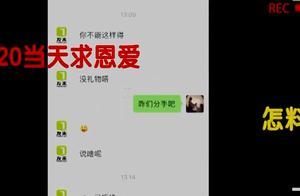 """男经理冒充女员工,5.20当天""""分手""""九年男友"""