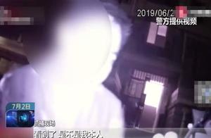 """逃犯被抓""""戏精上身"""",竟当警察面打110报警:我碰到假警察了"""