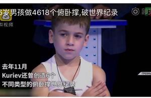 战斗民族的娃!俄罗斯#6岁娃做4618个俯卧撑#,破两项世界纪录