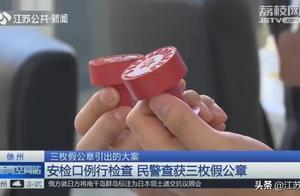 江蘇徐州:安檢口例行檢查,民警查獲三枚假公章,引出造假大案