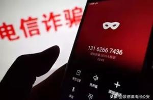 电信诈骗究竟多暴利:三年就有10亿元人民币!