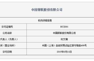 见证历史!中国银联获得《银行卡清算业务许可证》