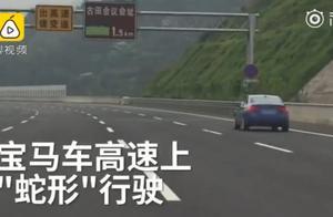 """宝马车高速上""""蛇形""""行驶,司机:这段路好走,顺便试试车"""