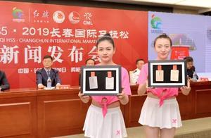2019长春国际马拉松举行新闻发布会!奖牌、参赛服等公布!
