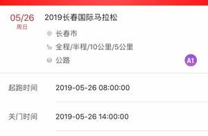 定了,2019长春马拉松5月26日开跑,报名下月启动!