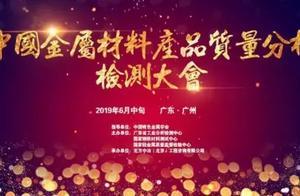 """就在广州,2019年""""中国金属材料产品质量分析检测大会""""火热报名"""