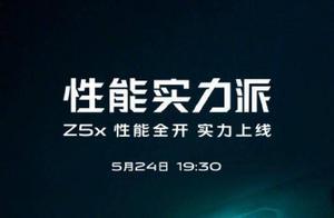 vivo再出实力派Z5x!5000mAh+挖孔屏,对此你怎么看?