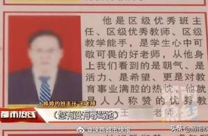陕西教师长期辱骂初一学生 被撤销教师资格