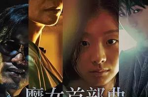 《魔女》这是一部韩国超能力动作科幻暴力R级片