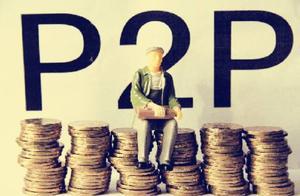 这几种P2P网贷平台,千万不要碰