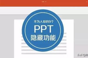 你真的了解PPT吗?9个不为人知的隐藏功能大揭秘