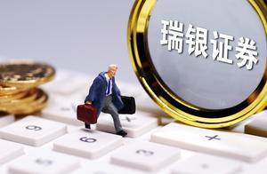 """瑞银经济学家涉辱华:中证协""""封杀"""",海通国际暂停合作"""