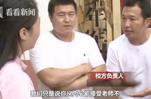 """河北邢台 初二学生被老师怒打十几个耳光 只因叫了一声""""老范"""""""